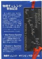 物理チャレンジで貰った参加記念の栞(しおり)。アインシュタインの一般相対論の式が書かれている。